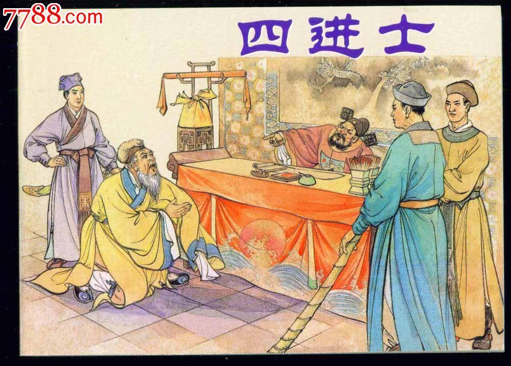 四进士——中国古代戏曲故事(散本)图片
