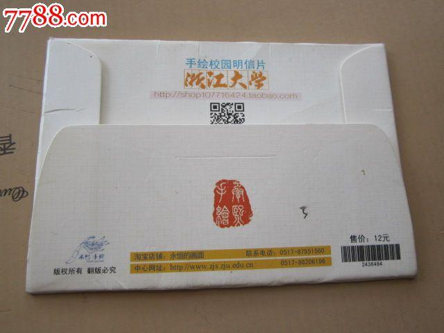 浙江大学,手绘校园明信片