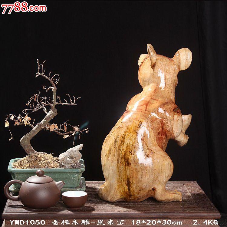 宜居品阁根雕木雕实木工艺品生肖动物香樟木鼠来宝ywd