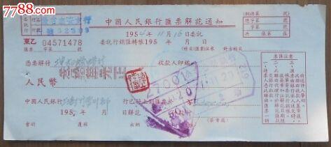 中国人民解改a��`9/#z(_54年中国人民银行汇票解讫通知(红色)