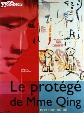 《男男女女》刘冰鉴法国版原版电影海报