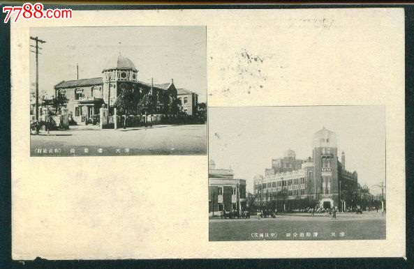 侵华日军实寄明信片---奉天沈阳饭店销1931年奉天机盖