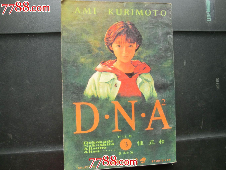 32开日本漫画《DNA》之3之漫画魔椅邪恶图片