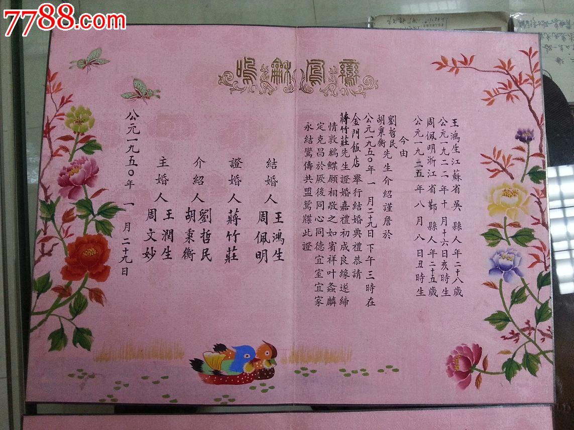1950年名家作介绍人和证婚人的绢本手绘结婚证