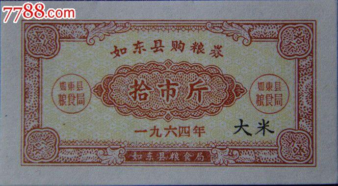 1964年版如东县购粮券