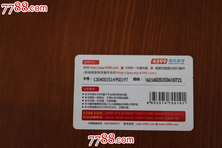 4399一卡通-神将世界-小乔_第2张_7788收藏__中国收藏热线图片
