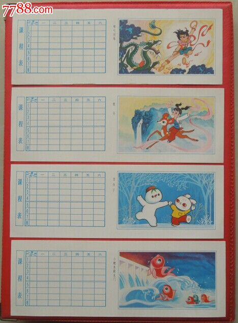 精美课程表(4张)封面是美术动画片:哪吒闹海.鹿铃.雪孩子.图片