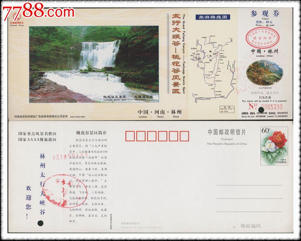 dmp-679 品种: 旅游景点门票-旅游景点门票 属性: 山川,入口票,河南