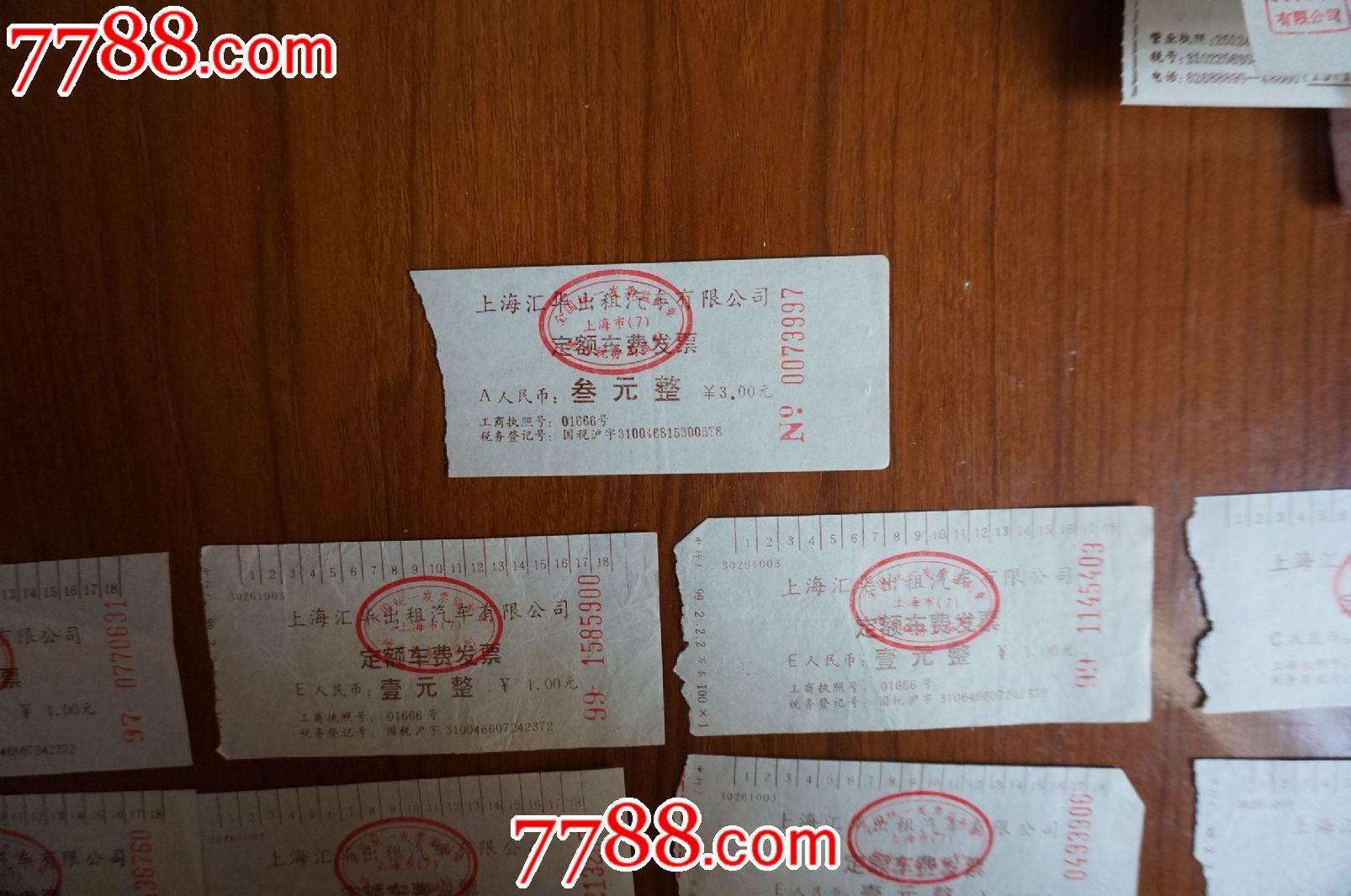 上海出租车票出租车手撕定额发票上海出租车发票
