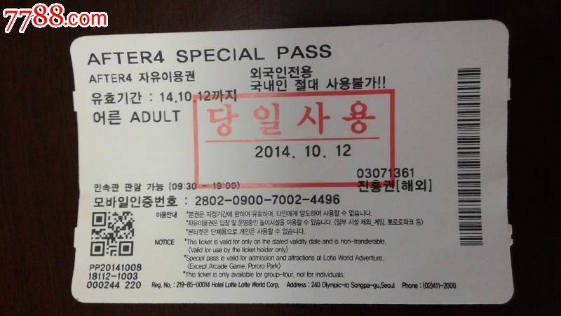 世界最大的室内游乐场韩国乐天门票
