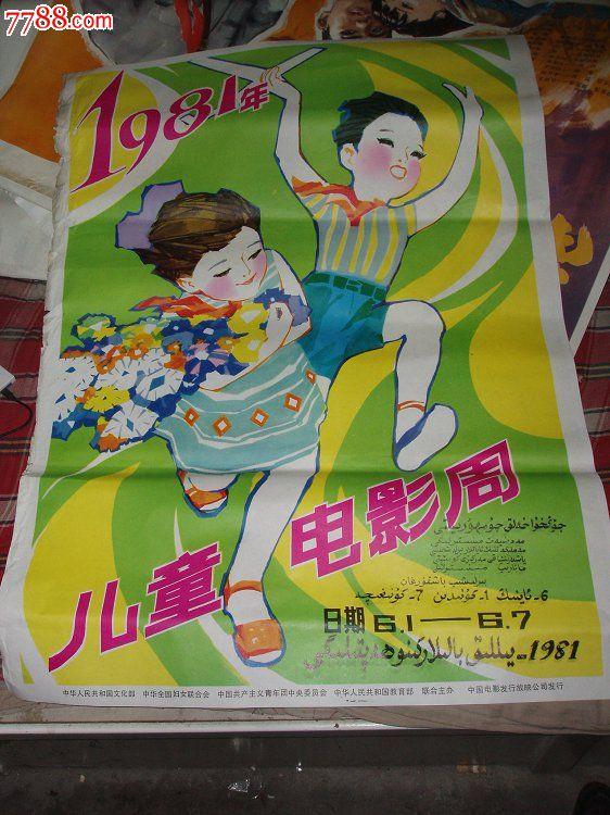 1981年儿童电影周海报