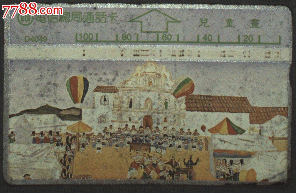 台湾电话卡,ic卡,通话卡,绘画,艺术,儿童画