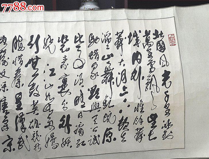 二十世纪老字画书法宿州名人冯维韬沁园春雪国家级书法家保真包老图片