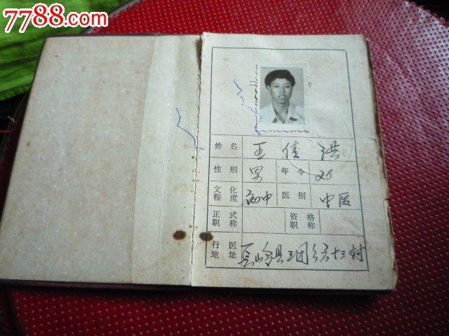 乡村兽医登记�y�-��+_吉林省农村兽医资格证书