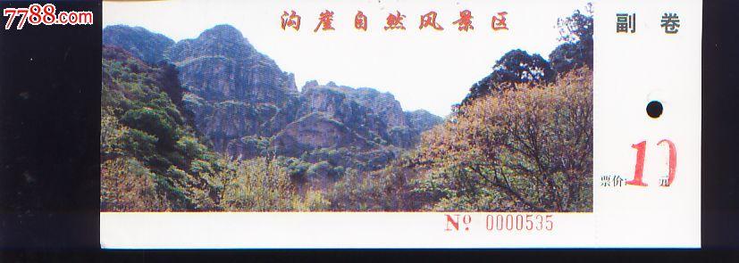 門票----溝崖自然風景區(北京)