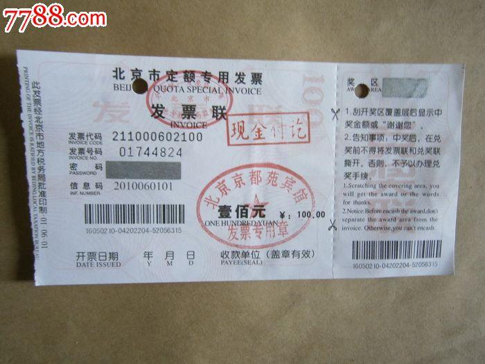 北京市定额发票