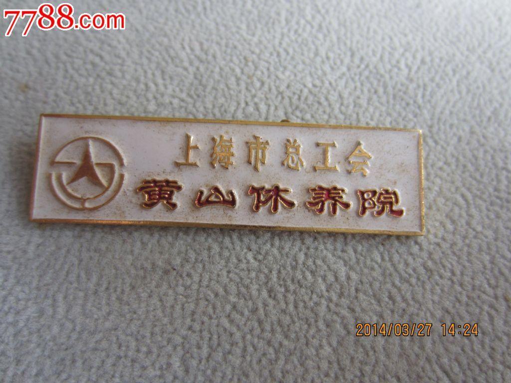 上海总工会黄山疗养院
