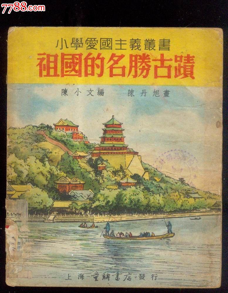 祖国的名胜古迹.陈丹旭绘画,28页,图18幅
