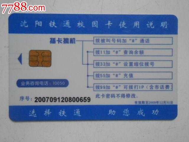 铁通_沈阳铁通——翔宇中学专用卡0659