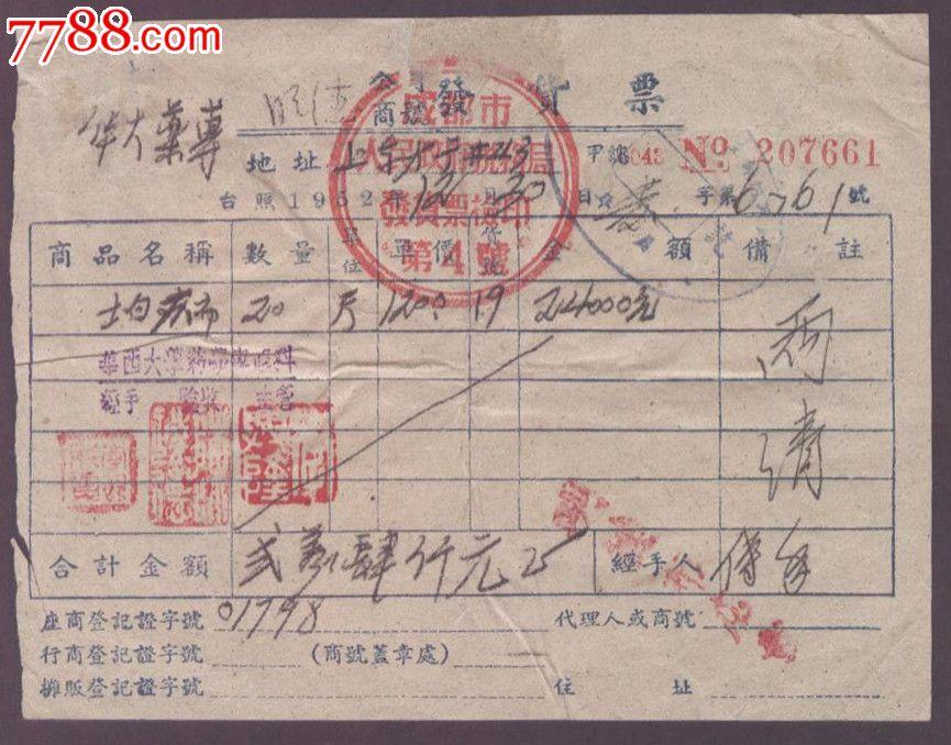 1952年岚山华西大学药专修科猪肉黄墩成都价格发票图片