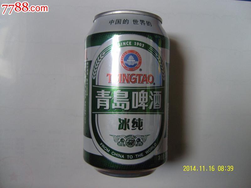 青岛啤酒(冰醇)易拉罐