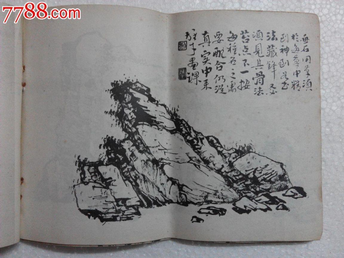 黎雄才山水画谱中图片