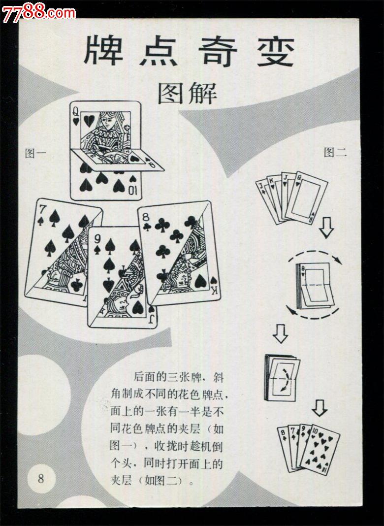 【扑克牌魔术玩法广告】