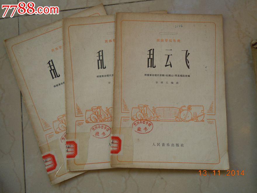 《乱云飞》革命现代京剧杜鹃山唱段三本同售