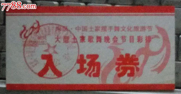 大型土家歌舞晚会节目彩排入场券[少见]