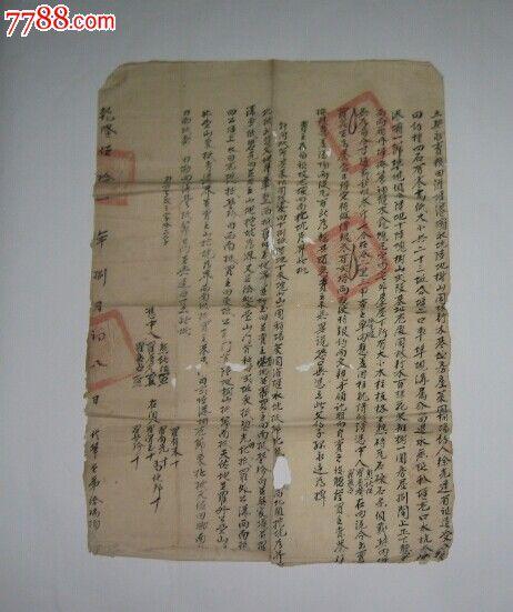 土地房产史料-湖北省*安县土地房屋买卖契约(乾隆五十一年)