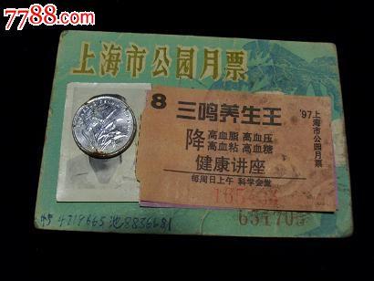 月票多少钱一张_上海公园月票