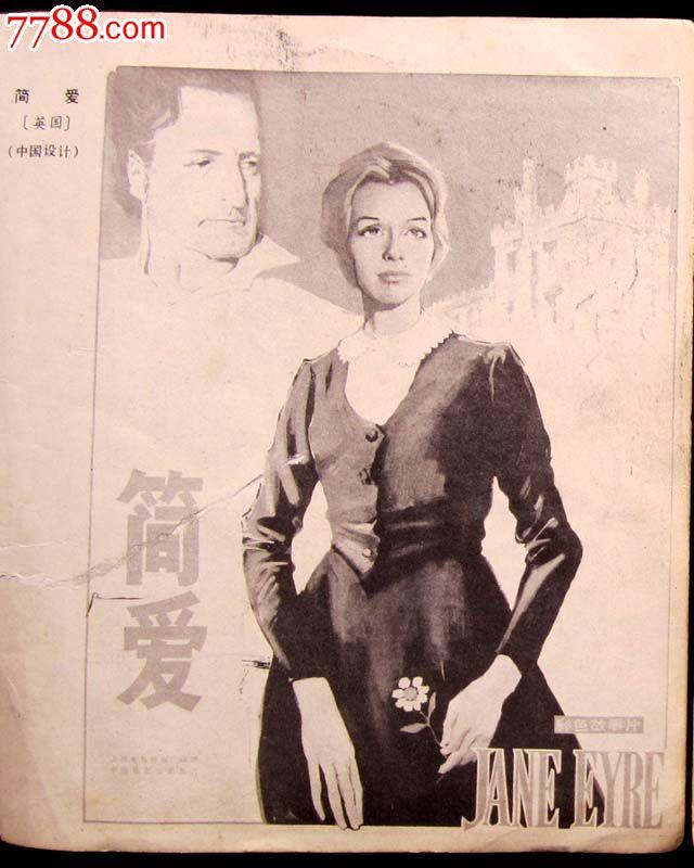 早期电影海报《简爱》