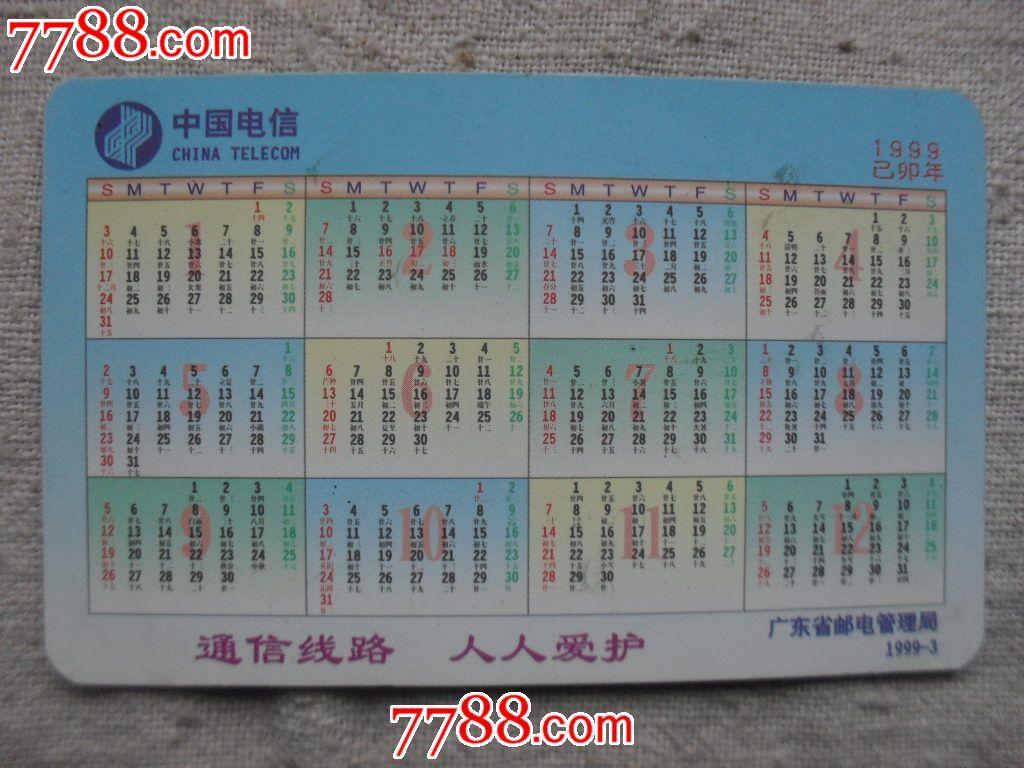 单位年历卡--1999_价格2.0000元_第2张_7788收藏__收藏热线