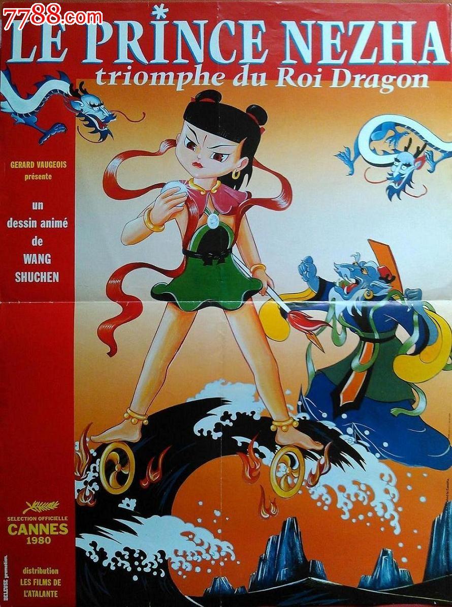 动画片《哪吒闹海》法国原版电影小海报