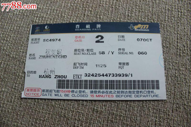 北京到哈爾濱特價一折機票_杭州到洛陽機票_洛陽到杭州特價機票