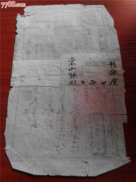 0000元_第5张_7788收藏__中国收藏热线