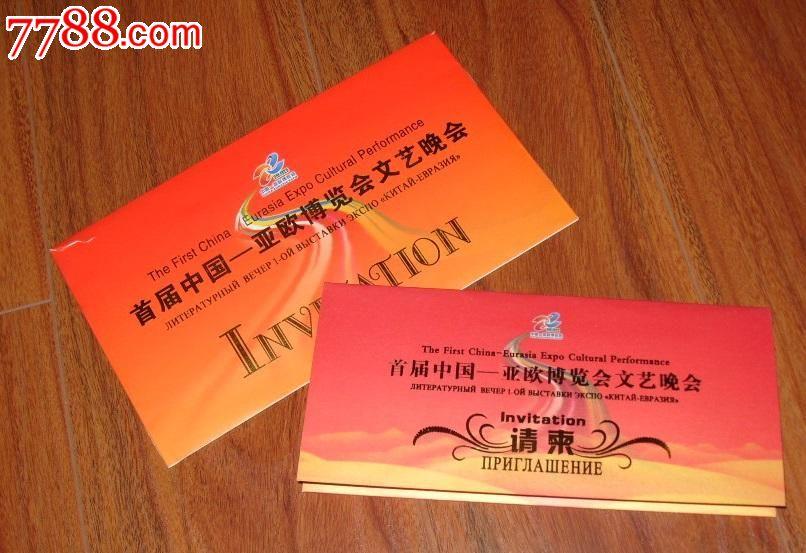 首届中国-亚欧博览会文艺晚会请柬