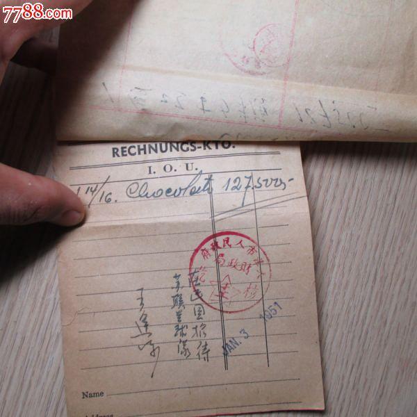 1951年天津市人民政府招待苏联篮球队;在老字号*天津起士林*发票税单图片
