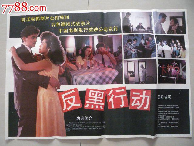 怀旧电影海报反黑行动