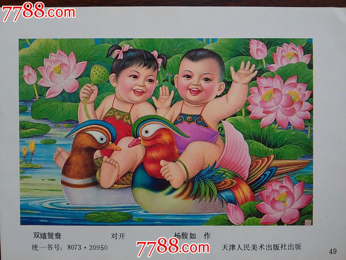 中国年画胖娃娃奇鸡简笔画