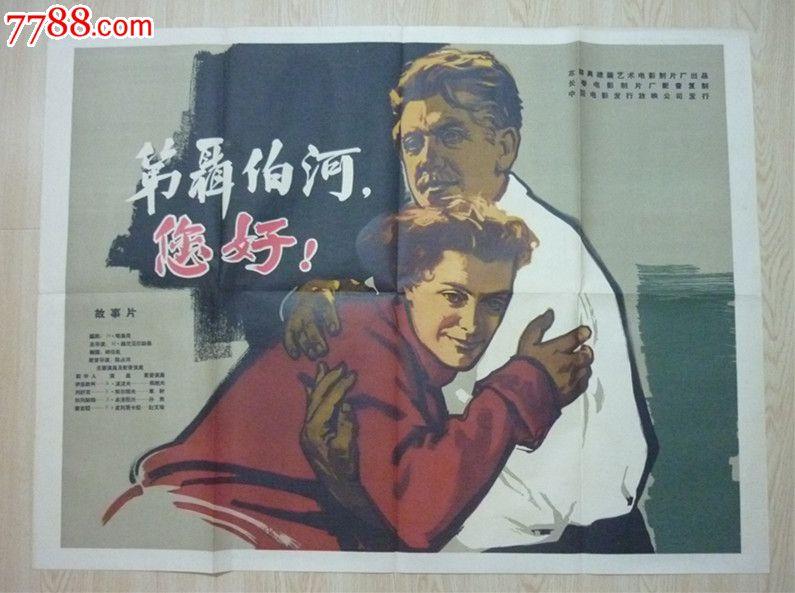 前苏联电影海报第聂伯河,您好