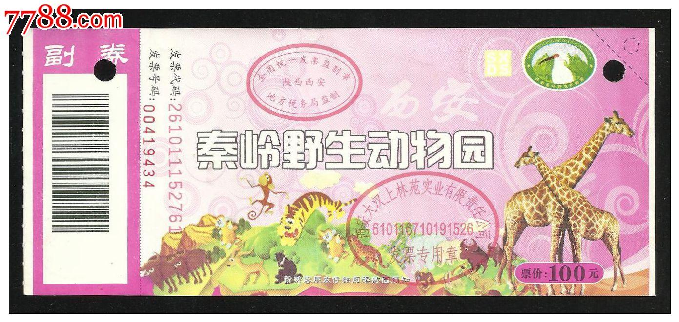 西安秦岭野生动物园(100元券)--9434