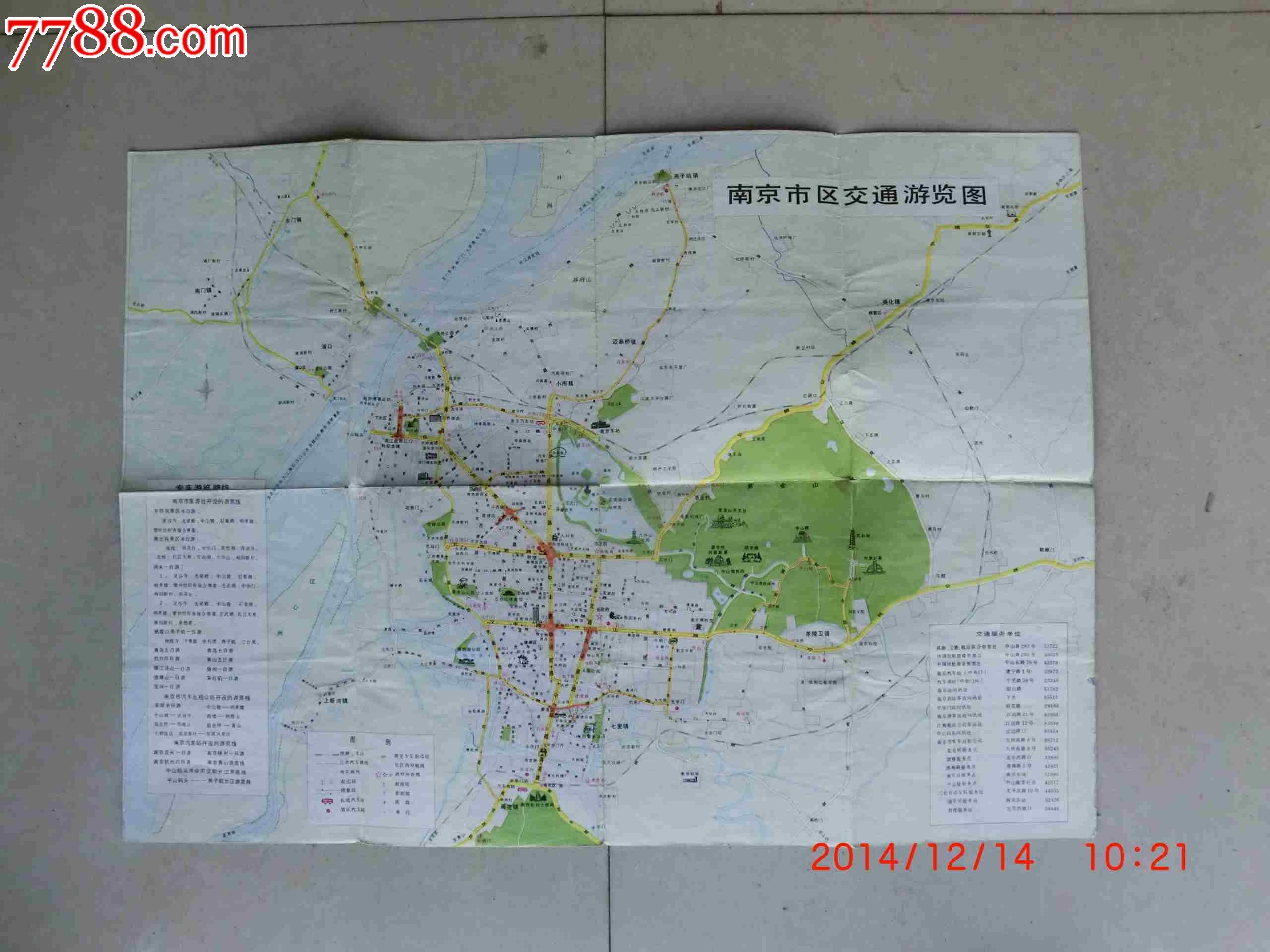 南京交通旅游地图,老地图