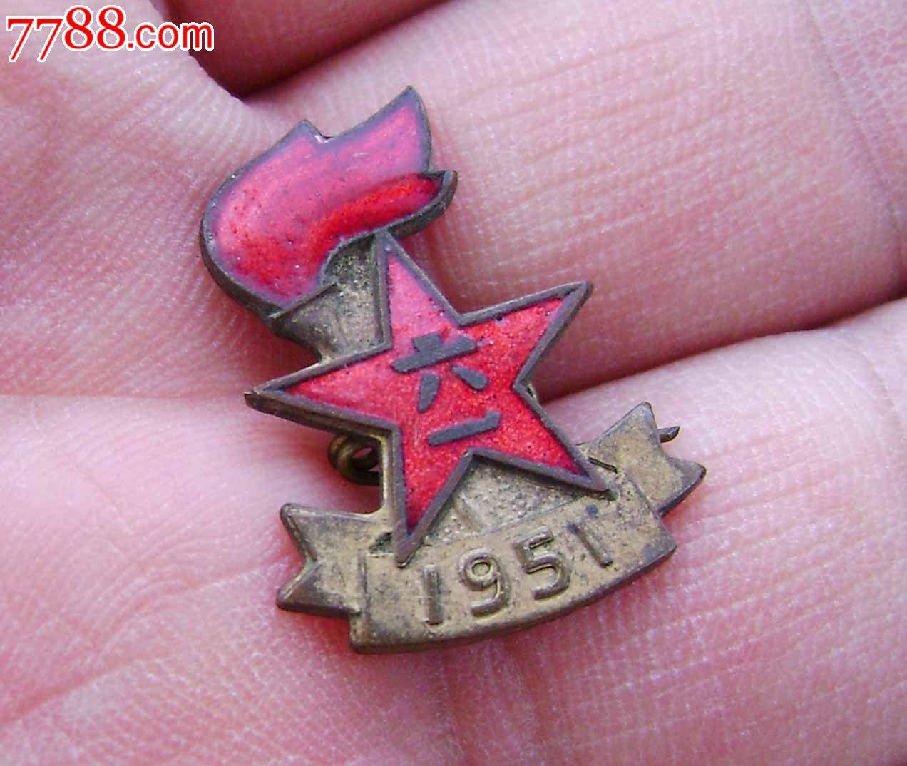 1951年少先队星星火炬徽章