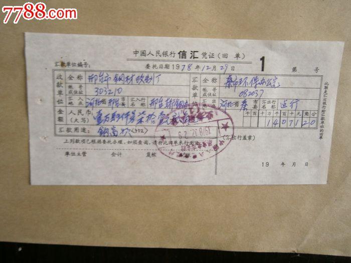 中国人民银行信汇凭证回单
