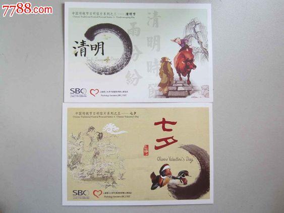 中国传统节日(明信片7张)