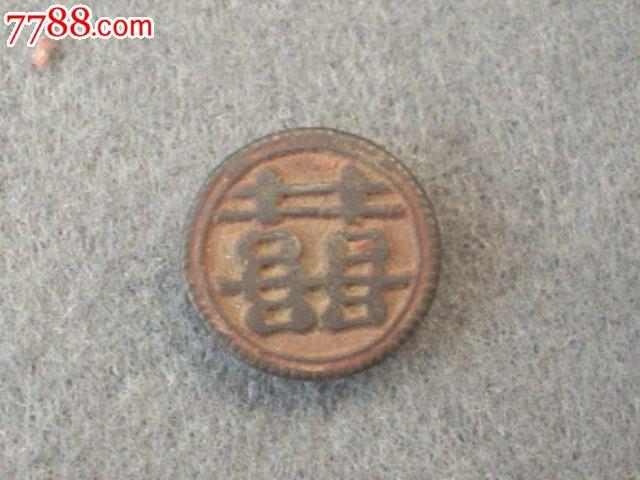 青铜喜字印章