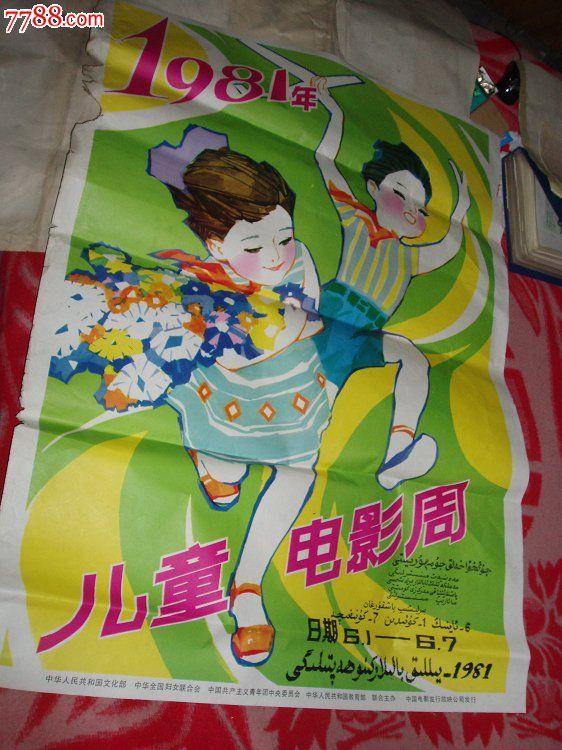 1981年儿童电影周电影海报