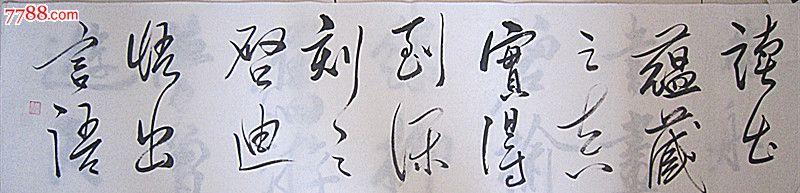 中国书法家协会张宏书法图片