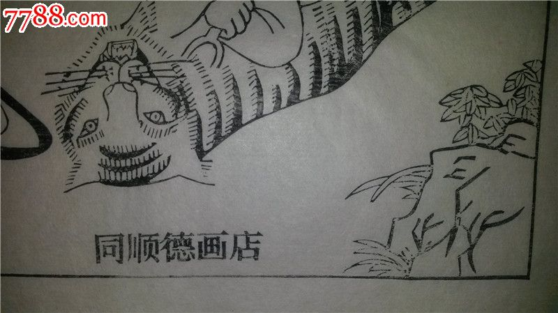 这是当代杨家埠木版年画大师杨洛书的成名作品,当时设计时印的存样线稿,非常难得,值得关注!杨洛书以四大名著出名,其中西游记设计精美,情节丰富,每张画面一般至少三个人物,而其他名著每页都只有一个人物,所以,西游记从设计、刻板到印刷都凝聚了杨老的大量心血,堪称代表作中的代表作。
